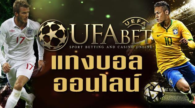 แทงบอลขั้นต่ำ UFABET